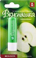 Бальзам для губ Relouis Вкусняшка зеленое яблоко -