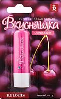 Бальзам для губ Relouis Вкусняшка спелая вишня -