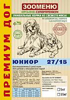 Корм для собак Зооменю Премум Дог Юниор / 311016-4 (15кг) -
