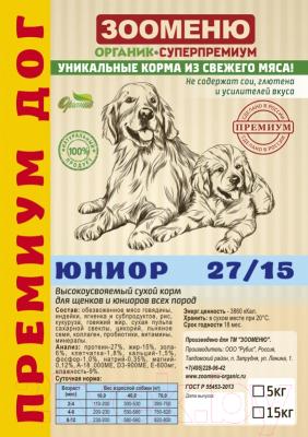 Корм для собак Зооменю Премум Дог Юниор / 311016-4 (15кг)