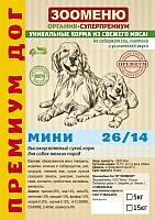 Корм для собак Зооменю Премум Дог Мини / 312015-4 (15кг) -