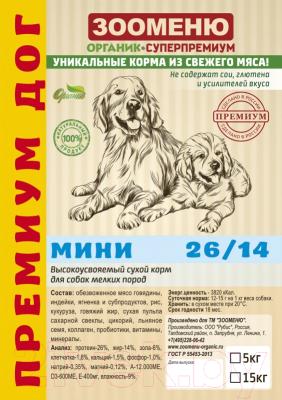 Корм для собак Зооменю Премум Дог Мини / 312015-4 (15кг)