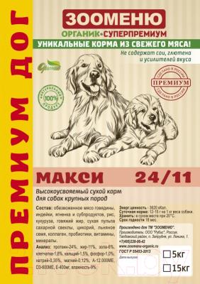 Корм для собак Зооменю Премум Дог Макси / 315018-3 (15кг)