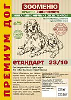 Корм для собак Зооменю Премум Дог Стандарт / 318018-2 (15кг) -
