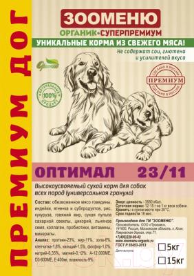 Корм для собак Зооменю Премум Дог Оптимал / 317020-1 (15кг)