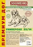 Корм для собак Зооменю Премиум Дог универсал / 314017-3 (15кг) -