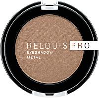 Тени для век Relouis Pro EyeShadow Metal тон 54 Amber -