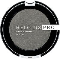 Тени для век Relouis Pro EyeShadow Metal тон 55 Anthracite -