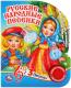 Музыкальная книга Умка Русские народные песенки -