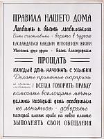 Постер GenArt Правила нашего дома 79 (30x40) -
