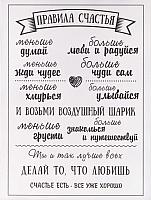 Постер GenArt Правила счастья 86 (30x40) -