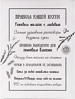 Постер GenArt Правила нашей кухни 93 (30x40) -
