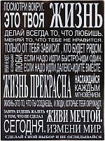Постер GenArt Это твоя жизнь 192 (30x40) -