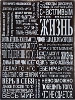 Постер GenArt Жизнь 208 (30x40) -