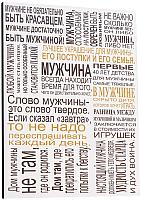 Постер GenArt Мужчина 246 (30x40) -
