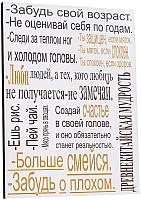 Постер GenArt Советы китайских мудрецов 253 (30x40) -