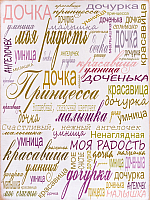 Постер GenArt Доченька 352 (30x40) -