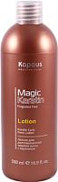 Средство для химической завивки Kapous Magic Keratin с кератином (500мл) -