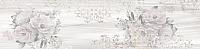 Декоративная плитка ProGres Жаклин Деко 781474 (800x200, светло-серый) -