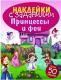 Развивающая книга Стрекоза Принцессы и феи / SZ-6948 -