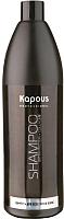 Шампунь для волос Kapous Professional Extra Protein and Collagen для всех типов волос (1л) -
