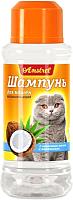 Шампунь для животных Amstrel Восстанавливающий с кокосовым маслом и пантенолом для кошек (320мл) -