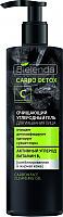 Гель для умывания Bielenda Carbo Detox с углем (195г) -