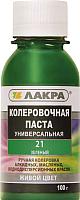 Колеровочная паста Лакра №21 (100г, зеленый) -