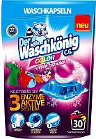 Капсулы для стирки Der Waschkonig C.G. Color (30шт) -