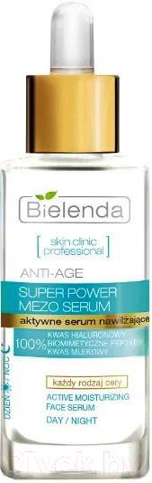 Купить Сыворотка для лица Bielenda, Skin Clinic Professional с гиалуроновой кислотой (30мл), Польша, Skin Clinic Professional (Bielenda)