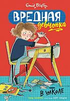 Книга Махаон Вредная девчонка в школе (Блайтон Э.) -