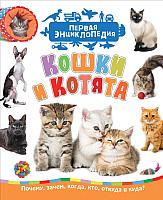 Энциклопедия Росмэн Кошки и котята (Гальцева С.) -