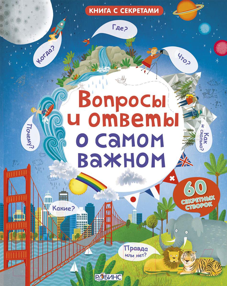 Купить Энциклопедия Робинс, Вопросы и ответы о самом важном (Дэйнс К.), Россия