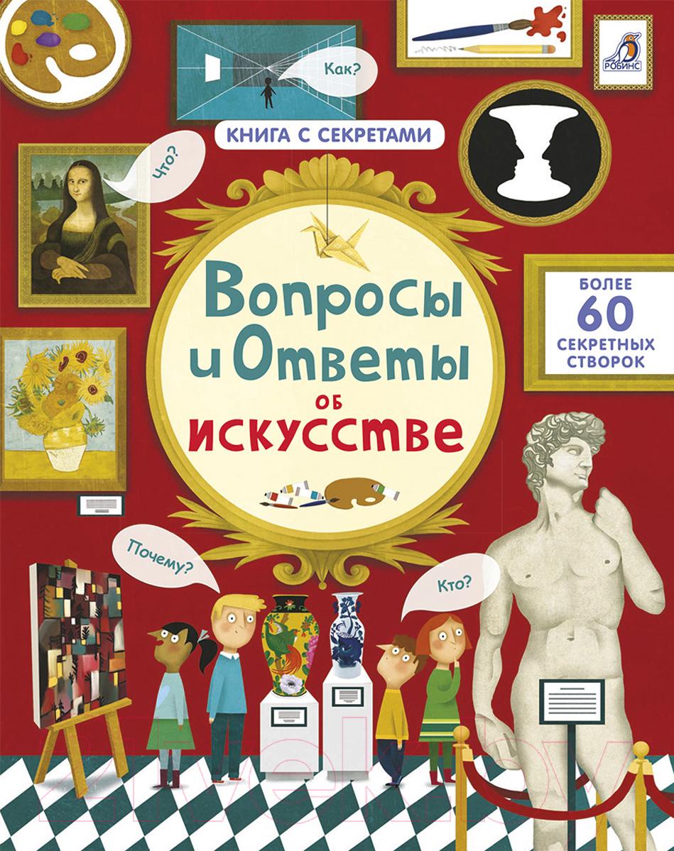 Энциклопедия Робинс, Вопросы и ответы об искусстве. Более 60 секретных створок, Россия  - купить со скидкой