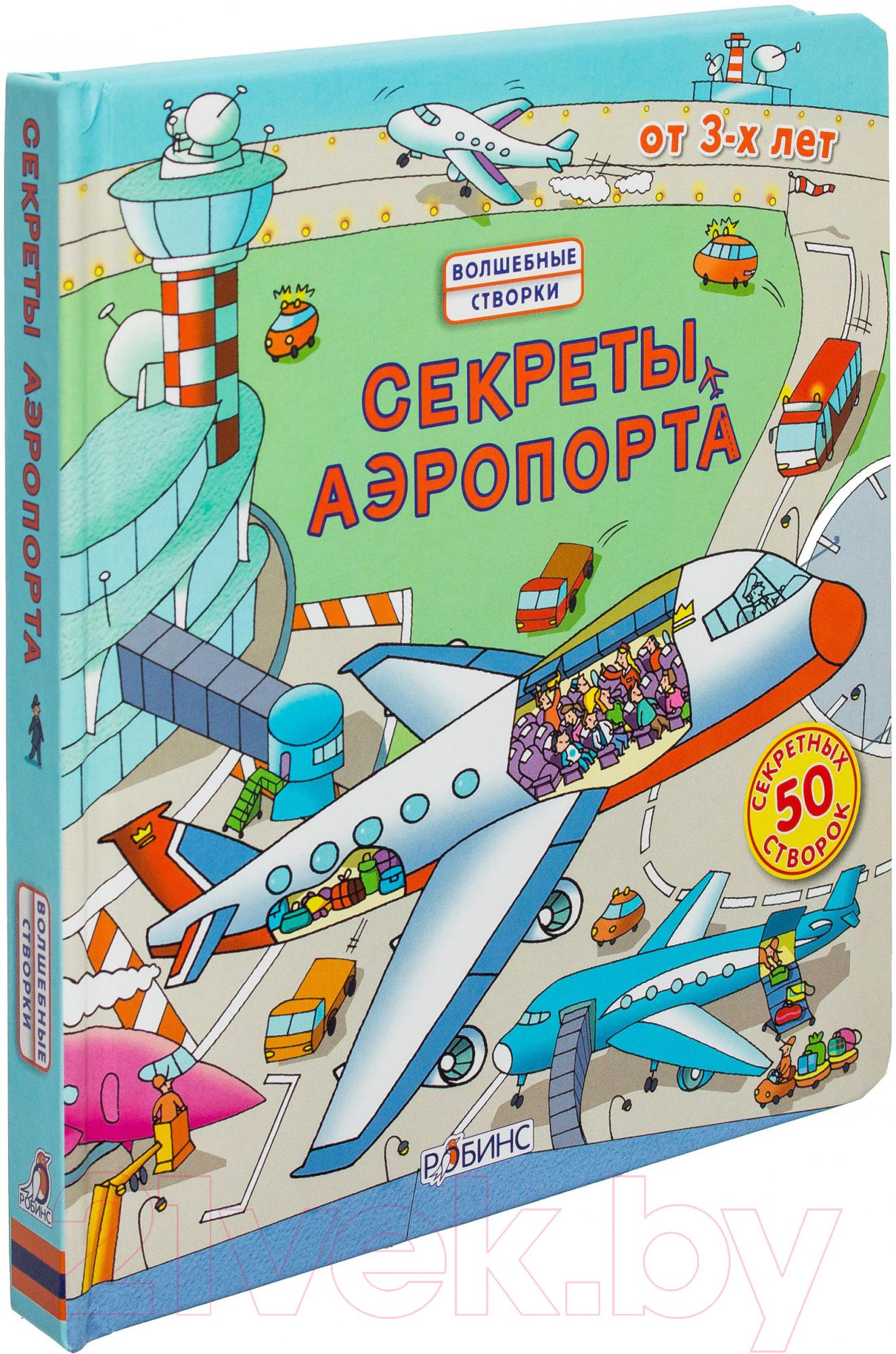 Купить Энциклопедия Робинс, Секреты аэропорта. 50 секретных створок (Джонс Р.), Россия