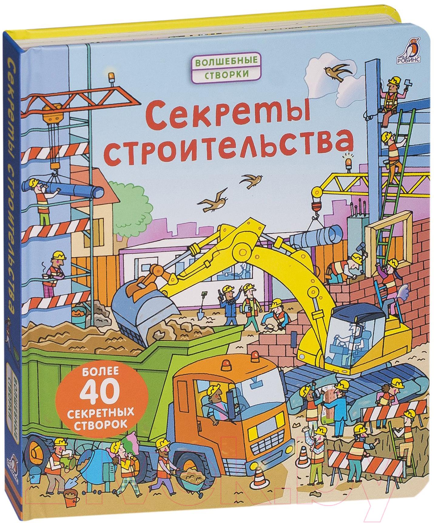 Купить Энциклопедия Робинс, Секреты строительства. Более 40 секретных створок (Джонс Р.), Россия