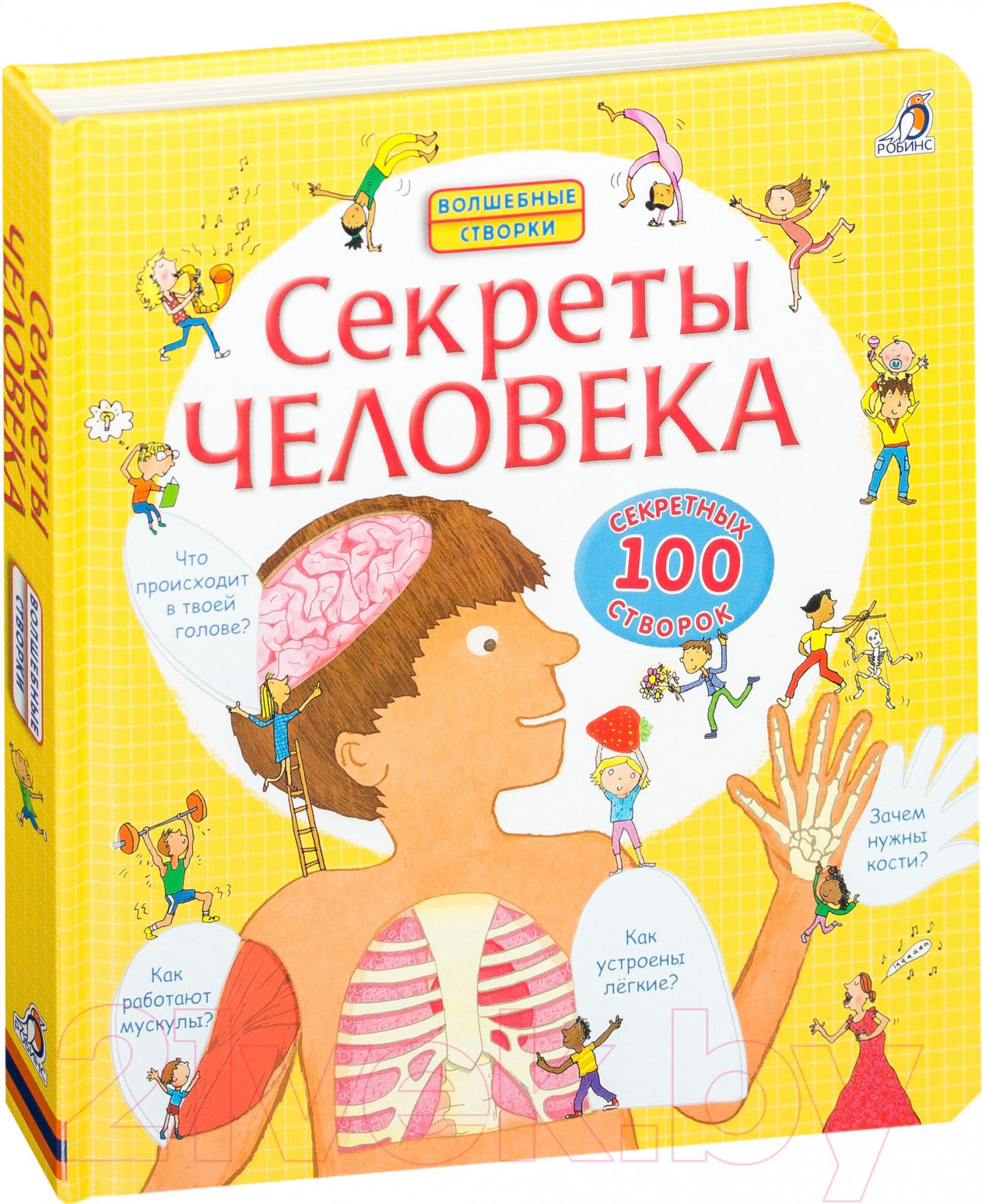 Купить Энциклопедия Робинс, Секреты человека. 100 секретных створок (Стовелл Л.), Россия