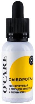 Купить Сыворотка для лица Ocare, С пептидом Xymelys 45 и витамином С регенерация (30г), Россия