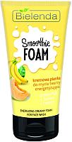 Пенка для умывания Bielenda Smoothie Wash кремовая заряжающая энергией пребиотик+банан+дыня (135г) -