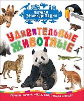 Энциклопедия Росмэн Удивительные животные (Клюшник Л.) -
