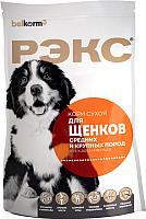 Корм для собак Рэкс Для щенков средних и крупных пород (10кг) -
