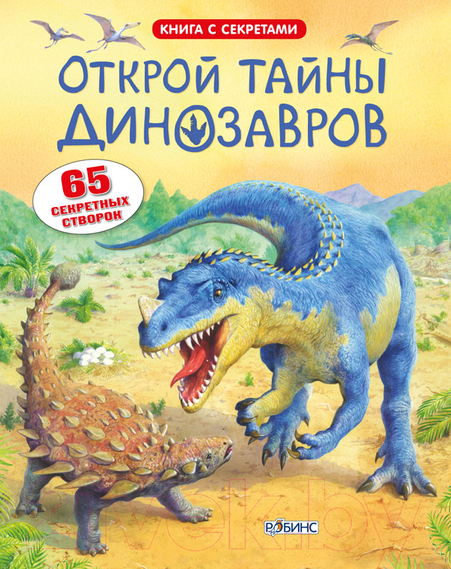 Купить Развивающая книга Робинс, Открой тайны динозавров. 65 секретных створок (Фрис А.), Россия
