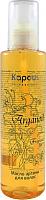 Масло для волос Kapous ArganOil (200мл) -