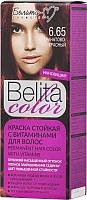 Крем-краска для волос Белита-М Belita Color стойкая с витаминами № 6.65 (гранатово-красный) -