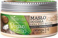 Масло для тела Bielenda Vegan Friendly карите (250мл) -