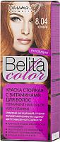 Крем-краска для волос Белита-М Belita Color стойкая с витаминами № 8.04 (коньяк) -