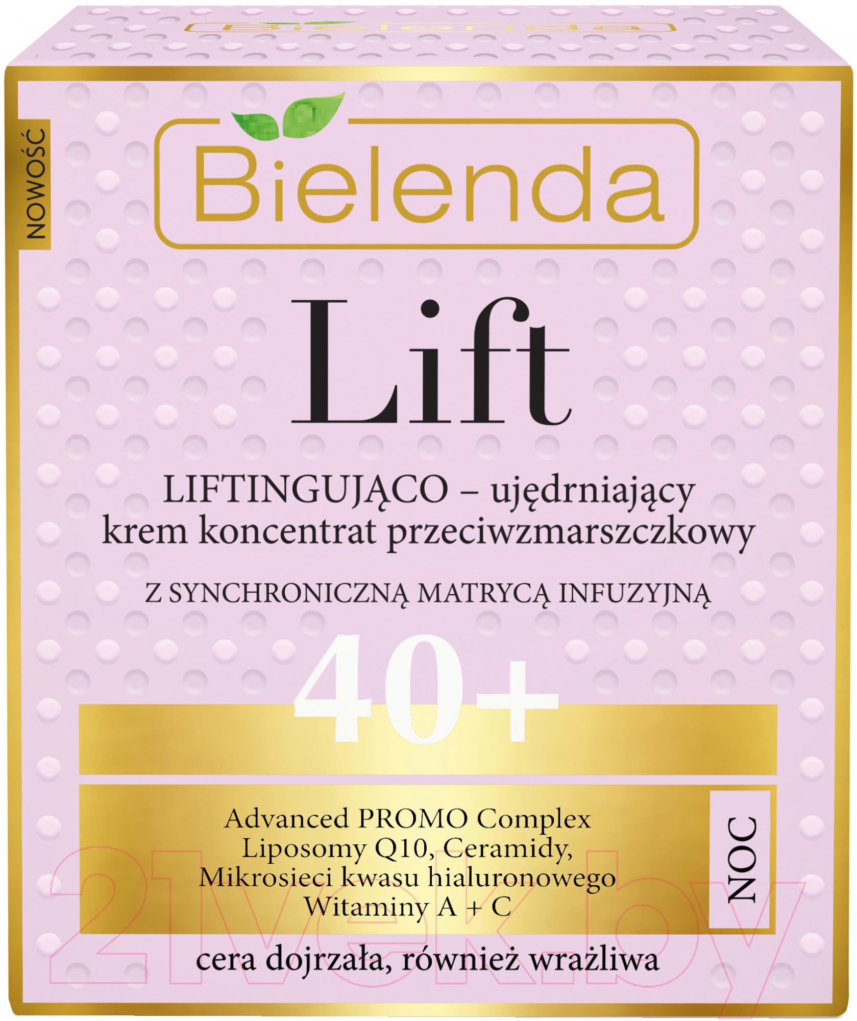 Купить Крем для лица Bielenda, Lift увлажняющий крем-концентрат против морщин 40+ ночной (50мл), Польша, Lift (Bielenda)