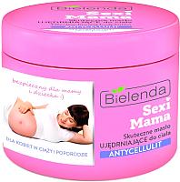 Косметическое масло для мам Bielenda Sexi Mama укрепляющее (200мл) -