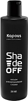 Средство для удаления краски с кожи головы Kapous Shade Off (250мл) -