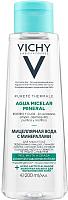 Мицеллярная вода Vichy Purete Thermale с минералами для жирной и комбинированной кожи (200мл) -